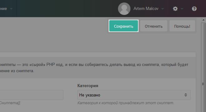 Использование PHP-вставок в шаблонах MODX Revo
