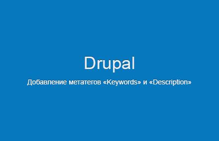 Как добавить метатеги «Keywords» и «Description» в Drupal 6?