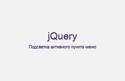 Выделяем активный пункт меню на jQuery
