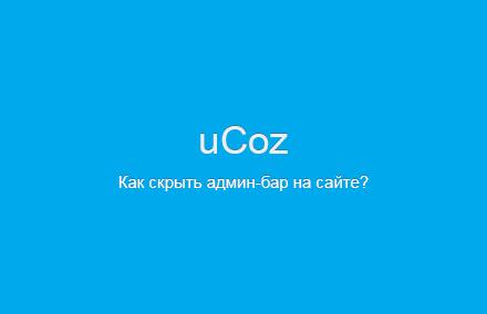 Как скрыть админ-бар на сайте uCoz?