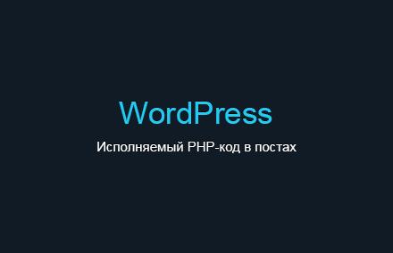 Как вставить исполняемый PHP-код в посты WordPress?