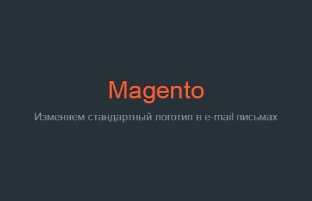 Как изменить логотип в e-mail письмах Magento 2?