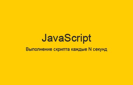 Автоматическое выполнение скрипта каждые N секунд на JavaScript