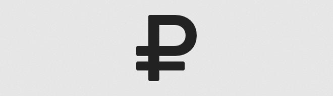 Кроссбраузерный значок рубля на CSS