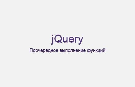 Поочередное выполнение функций на jQuery