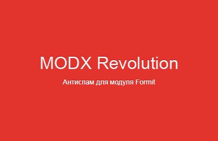 Антиспам для модуля Formit для MODX Revo