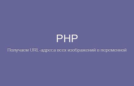 Как получить URL-адреса всех изображений в переменной на PHP?
