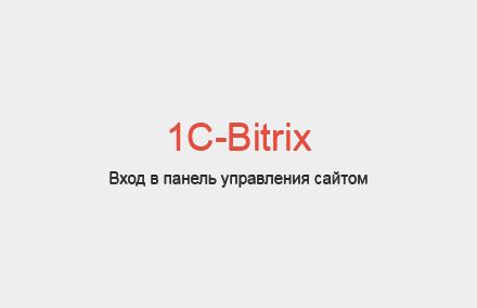 Как зайти в панель управления сайтом в 1C-Bitrix?