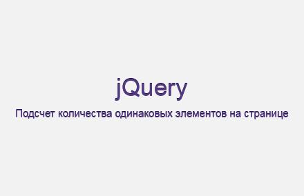Как подсчитать количество одинаковых элементов на странице в jQuery?