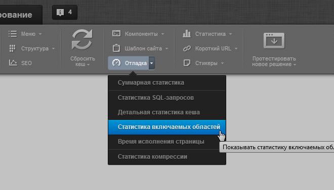 Как узнать, какой компонент используется на странице сайта в Bitrix?
