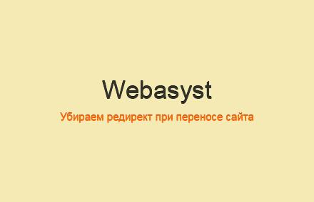 Проблема в Webasyst: при переносе сайта на другой домен происходит редирект в панель управления