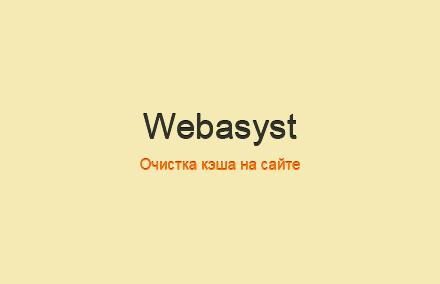 Как очистить кэш сайта в Webasyst?