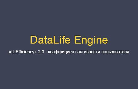 «U.Efficiency» 2.0 – модуль расчета коэффициента активности пользователя для DLE