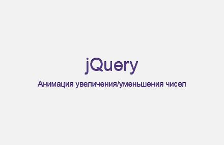 Простая анимация увеличения/уменьшения чисел на jQuery