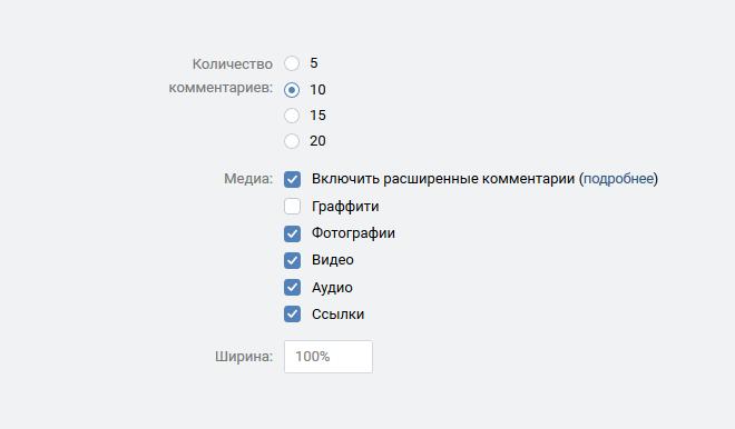 Добавляем виджет для комментариев от «ВКонтакте» на свой сайт