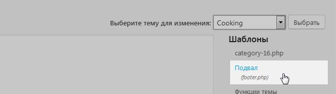 Как подключить «Яндекс.Метрику» к сайту в WordPress?