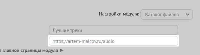 Как изменить стандартные URL-адреса модулей и страниц в uCoz?