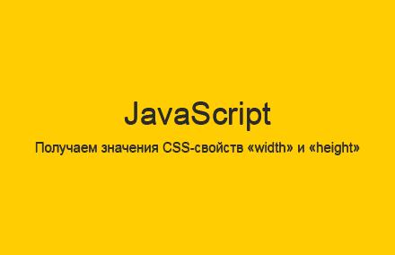 Как получить значения CSS-свойств «width» и «height» в процентах на JavaScript?