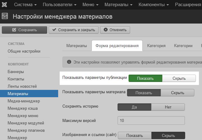Добавляем поле для ввода TITLE в Joomla! 3.x