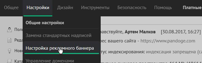Как убрать блок «Мои сайты» на uCoz?