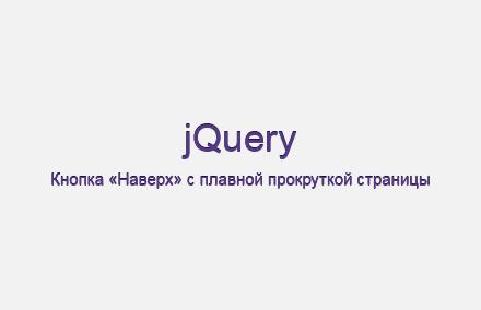 Кнопка «Наверх» с плавной прокруткой страницы для сайта на jQuery