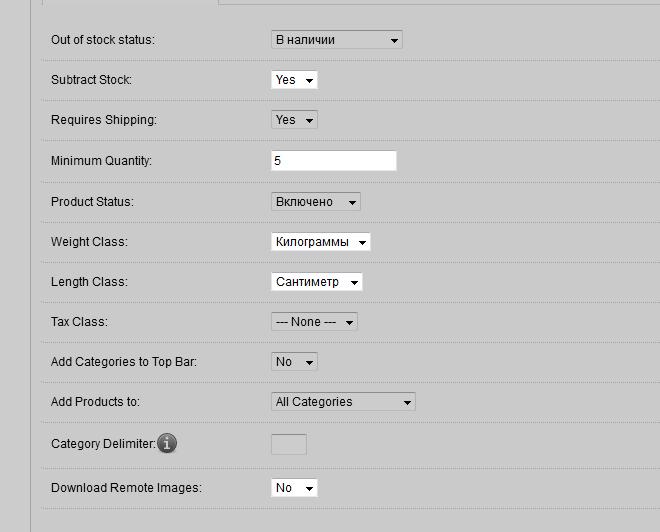 Подробная инструкция по работе с плагином «Total Import PRO» в OpenCart. Часть 1