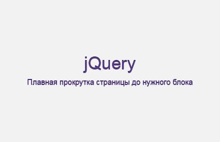 Плавная прокрутка страницы до нужного блока на jQuery