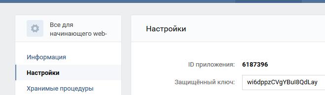 Получение ключа доступа (access_token) для API «ВКонтакте»