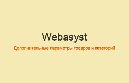 Создание и вывод дополнительных параметров в категориях и товарах Webasyst