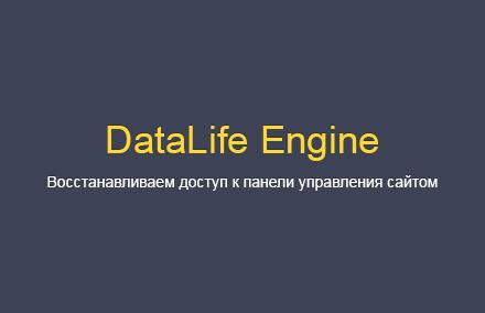 Как восстановить доступ к панели управления сайтом в DLE?