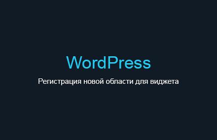 Как создать новую область для виджета в WordPress?