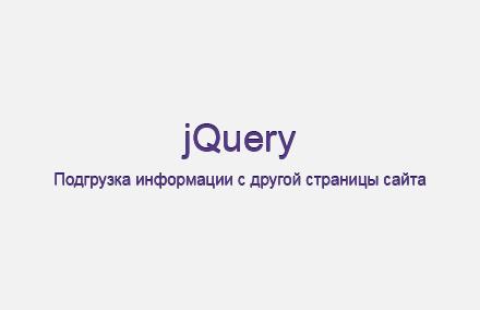 Подгрузка информации с другой страницы сайта на jQuery