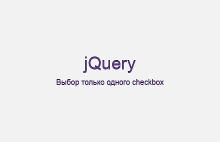 Выбор только одного checkbox из группы на jQuery