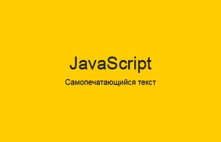 Самопечатающийся текст на JavaScript