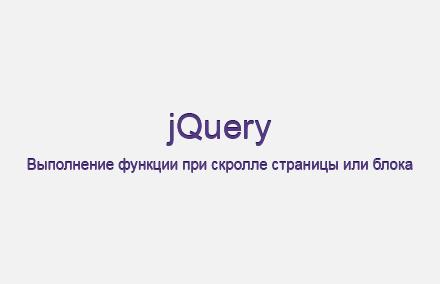 Как выполнить функцию при скролле страницы или блока на jQuery?