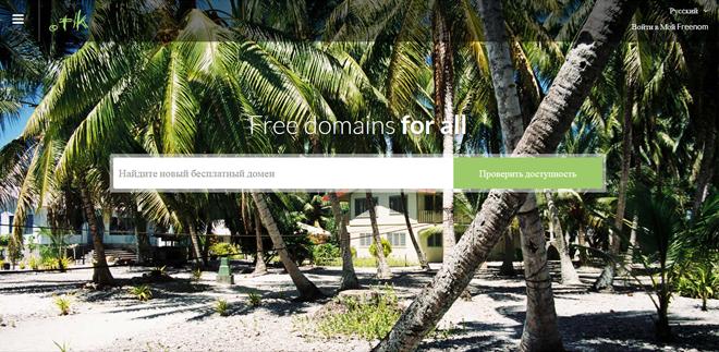 Бесплатная регистрация домена второго уровня