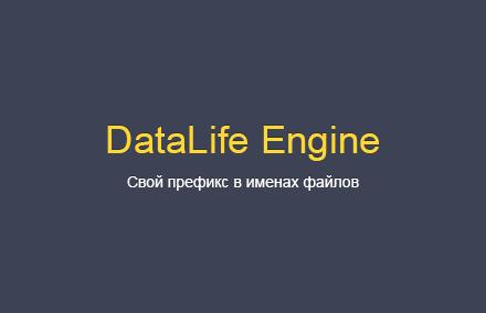 Как добавить свой префикс к именам загружаемых файлов в DLE?