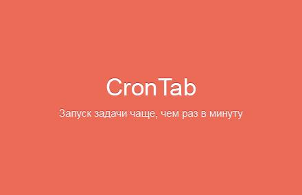 Запуск задачи в Cron чаще, чем раз в минуту