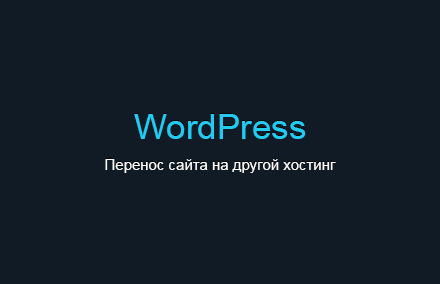 Как перенести сайт на WordPress на другой хостинг?