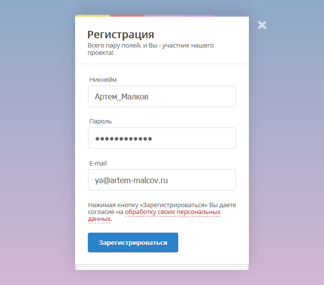 «Clean Sign Up» – быстрая регистрация в чистом модальном окне для DLE
