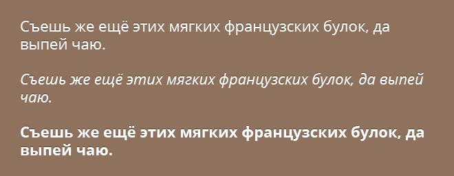 Шрифт «Open Sans» TTF