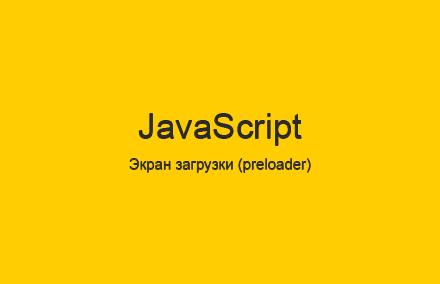 Как сделать экран загрузки (preloader) на сайте на JavaScript?