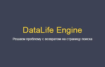 Решаем проблему с возвратом на страницу поиска с полной новости в DLE