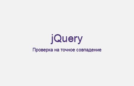 Как осуществить проверку на точное совпадение на jQuery?