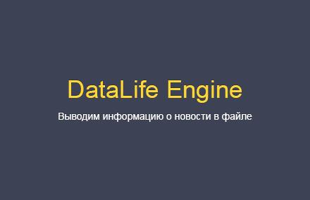 Выводим информацию о новости в файле (attachment) в DLE