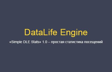 «Simple DLE Stats» 1.0 – простая статистика посещений вашего сайта для DLE