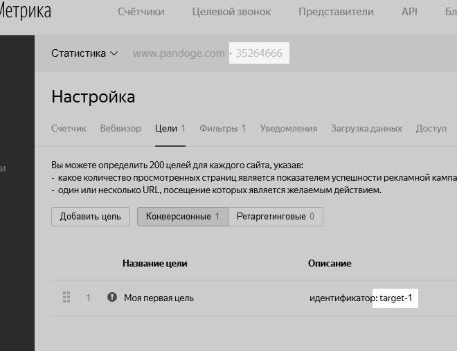 Как создать и настроить цель типа «JavaScript-событие» в «Яндекс.Метрике»?
