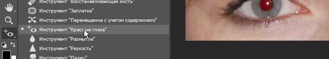 Убираем эффект красных глаз на фотографии с помощью программы Adobe Photoshop