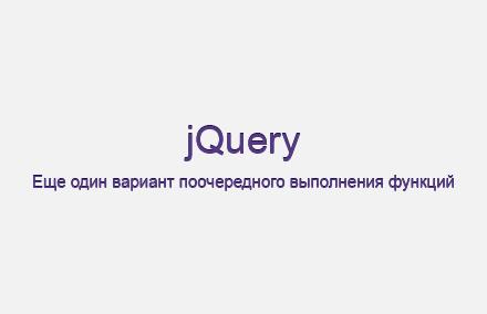 Что делать, если поочередное выполнение функций не работает через toggle в jQuery?