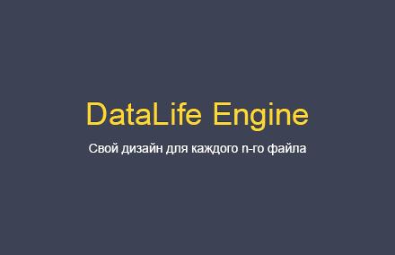 Свой дизайн для каждого n-го файла (attachment) для DLE
